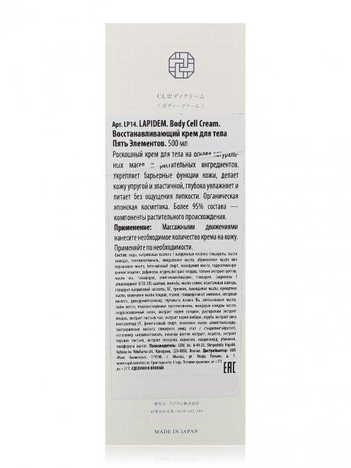 Body Cell Cream Восстанавливающий крем для тела Relent Cosmetics - Общий вид